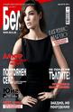 Бела - брой 10/2012