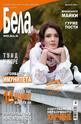 Бела - брой 11/2012