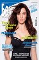 Бела - брой 8/2012