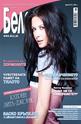 Бела - брой 6/2012