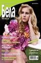 Бела - брой 2/2012