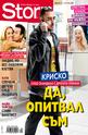 Story- брой 38/2012