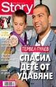 Story- брой 34/2012