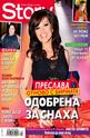 Story- брой 45/2012