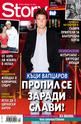 Story- брой 44/2012