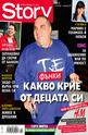 Story- брой 48/2012