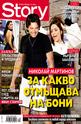 Story- брой 40/2012