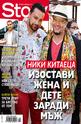 Story- брой 28/2012