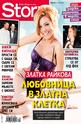 Story- брой 24/2012