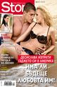 Story- брой 29/2012