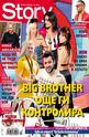 Story- брой 47/2012