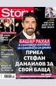 Story- брой 10/2013