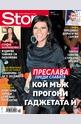 Story- брой 11/2013