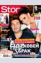 Story- брой 2/2013