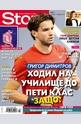Story- брой 5/2013