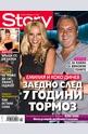 Story- брой 6/2013
