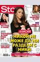 Story- брой 7/2013