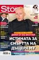 Story- брой 8/2013