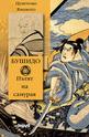 Бушидо. Пътят на самурая