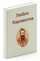 Любен Каравелов. Избрано