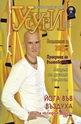 Усури - 102 брой/2012