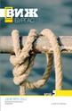 Виж! Бургас - брой 5/2012