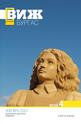 Виж! Бургас - брой 4/2012