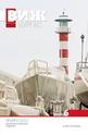 Виж! Бургас - брой 6/2013