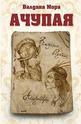 Ачупая