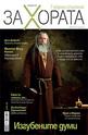 е-Списание ЗА Хората брой 13/2012