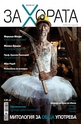 е-Списание ЗА Хората - брой 11