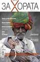 е-Списание ЗА Хората/брой 10