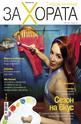 е-Списание ЗА Хората- брой 14/2012