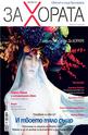 е-Списание ЗА Хората - брой 12/2012