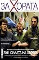 е-Списание ЗА Хората/брой12-1