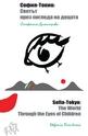 София - Токио: Светът през погледа на децата