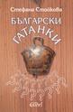 Български гатанки