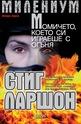 Милениум - Момичето, което си играеше с огъня