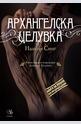Архангелска целувка - кн.2
