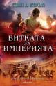 """Битката за империята - книга втора от трилогията """"Стражи на историята"""""""