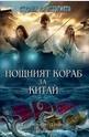 """Нощният кораб за Китай - книга трета от трилогията """"Стражи на историята"""""""