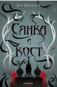 Сянка и кост - кн.1
