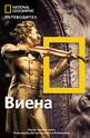 Пътеводител Виена - National Geographic