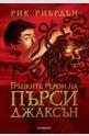 Гръцките герои на Пърси Джаксън