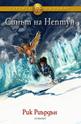 """Синът на Нептун - книга втора от поредицата """"Героите на Олимп"""""""