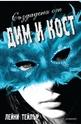 Създадена от дим и кост - Книга 1