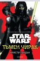 Star Wars: Тъмен чирак