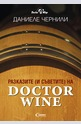 Разказите и (съветите) на Doctor Wine