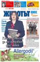 Животът днес- брой 6/2012