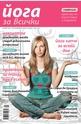 Йога за всички - 7  брой/2014